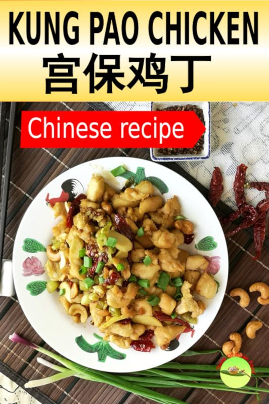 Photo of Kung Pao chicken 宫保鸡丁 – How to cook (authentic Chinese recipe))