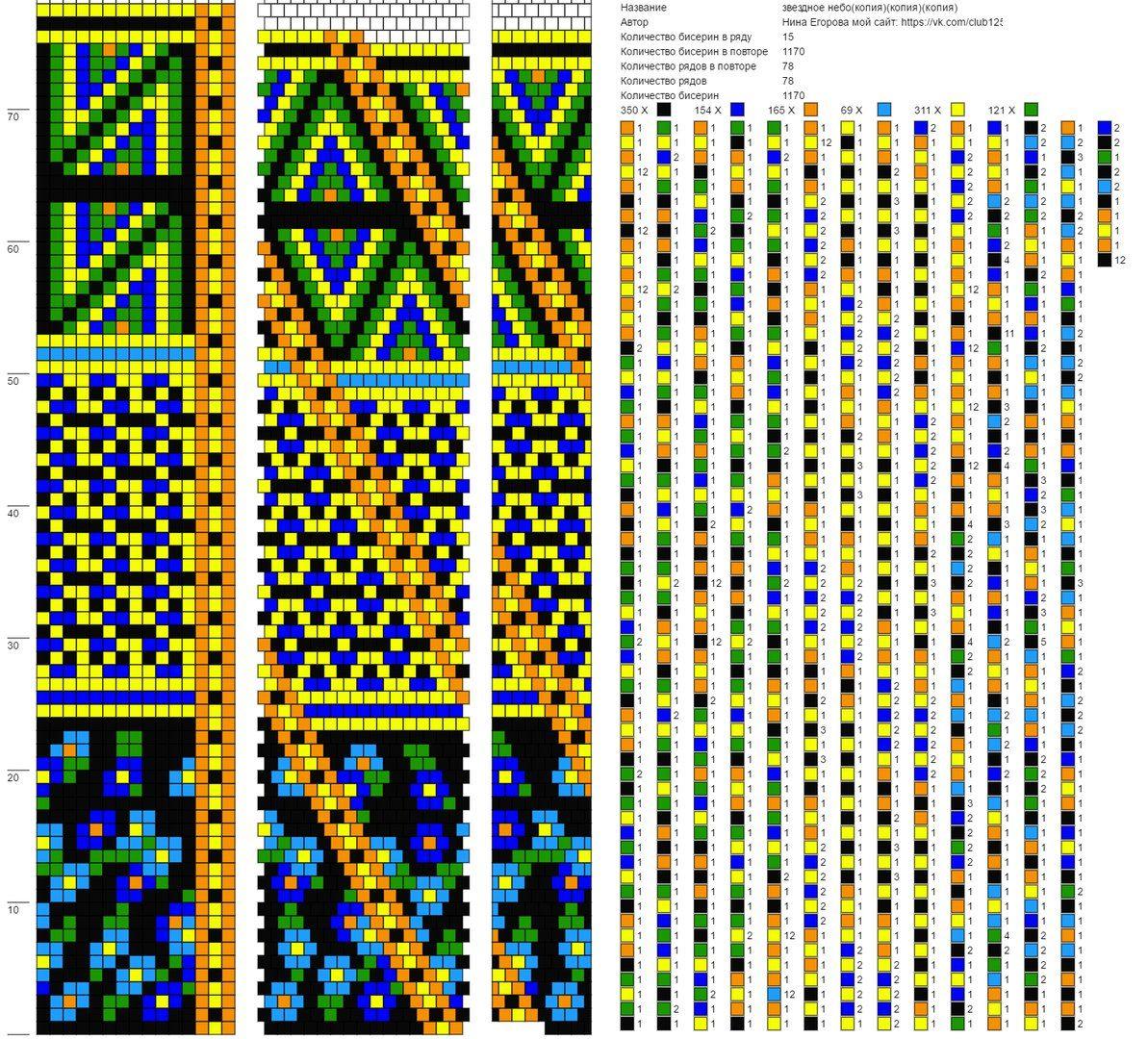Шаблон для схемы бисера