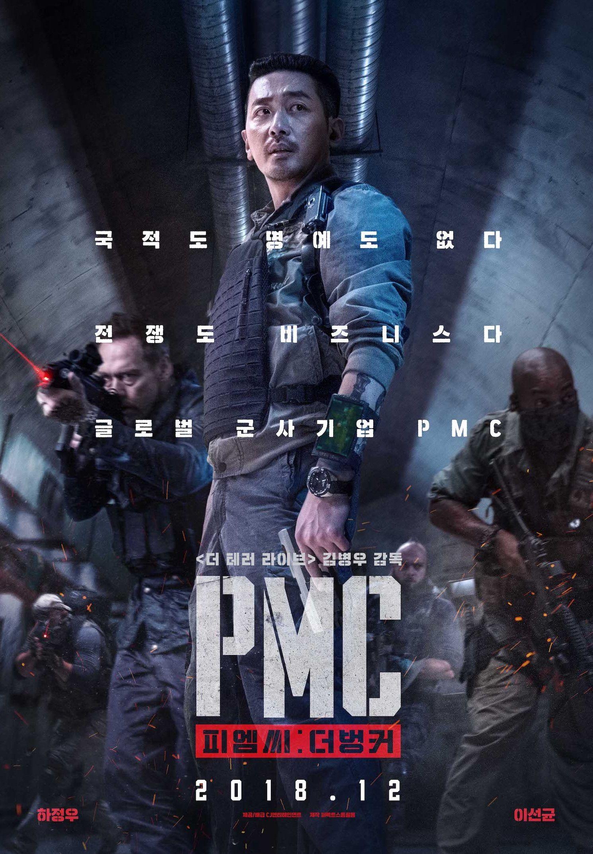 Take Point / PMC The Bunker (PMC 더 벙커) (2018) Korean