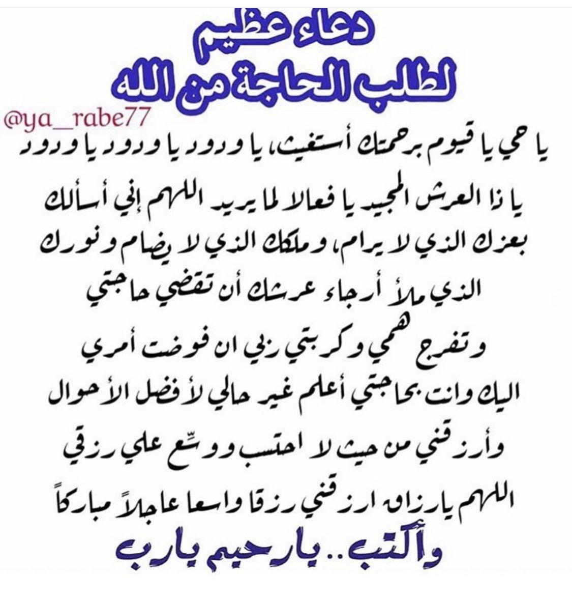 ادعية اسلامية مكتوبة باقة من أجمل الادعية والاذكار الدينية Arabic Calligraphy Calligraphy