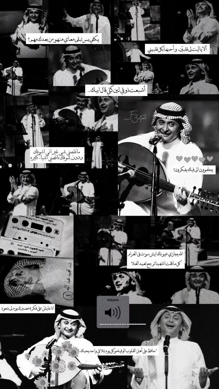 عبدالمجيد عبدالله Cover Photo Quotes Love Smile Quotes Iphone Wallpaper Quotes Love