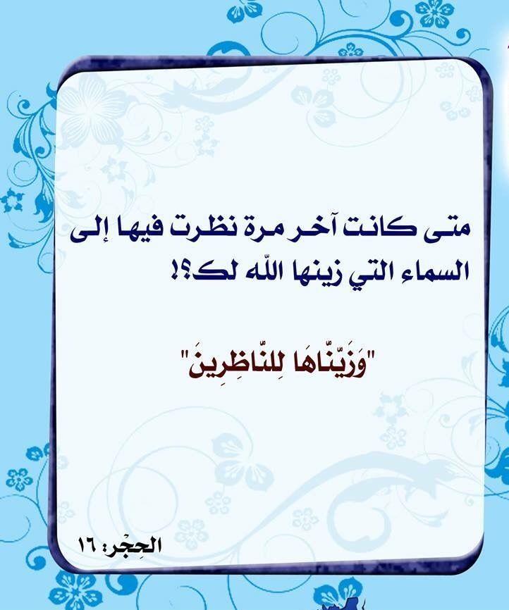 Pin By Khaled Bahnasawy On ١٥ سورة الحجر