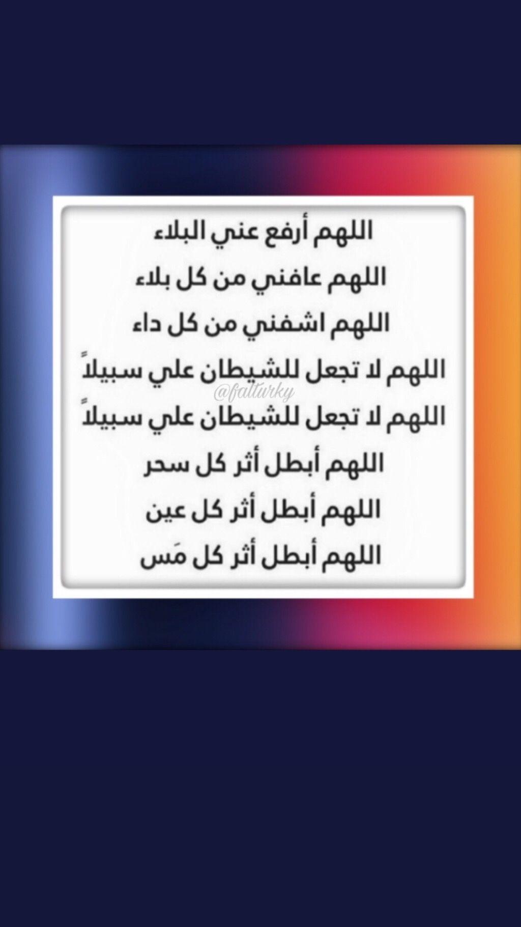 Pin By Abdullatif Alia On Doaa Pll Cla