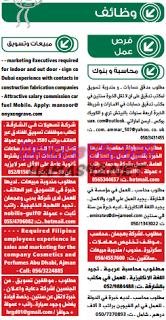 وظائف خاليه فى الامارات وظائف جريدة الوسيط في دبي 23 5 2015 Mobile Boarding Pass Periodic Table