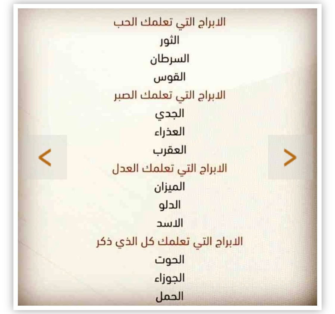 Pin By Samar Anan On Leo Others Arabic Jokes Words Horoscope