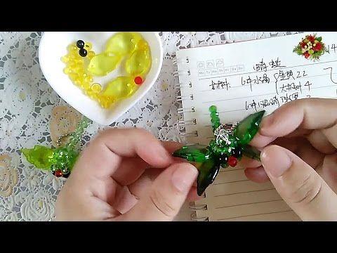 水晶串珠 趣味小物 四珠圈雪花珠片 - YouTube