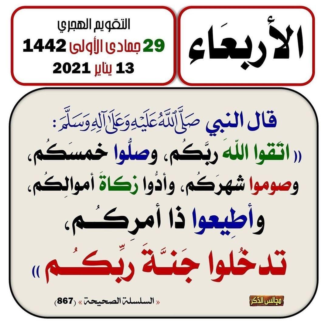 Pin By عبق الورد On التقويم الهجري In 2021 Calligraphy Arabic Calligraphy