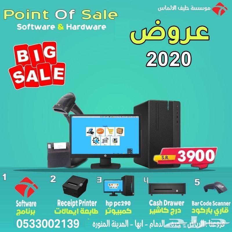 نظام مبيعات جهاز برنامج للمتاجر للتواصل اتصال واتس 0533007658 0533002139 Riyadh Saudi Printer Coding Point Of Sale