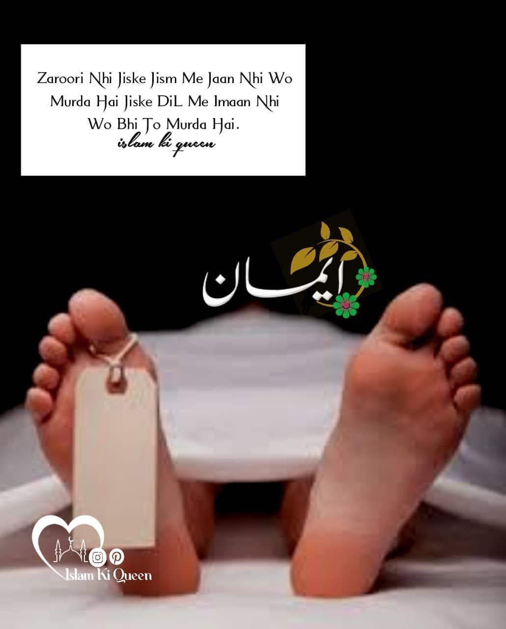 Islam Ki Queen Posted On Their Instagram Profile Beshaq Follo Ramadan Quotes Islamic Love Quotes Funny Quotes In Urdu