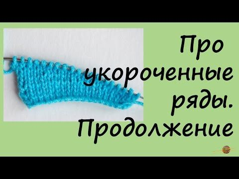 дополнение про укороченные ряды уроки вязания спицами для