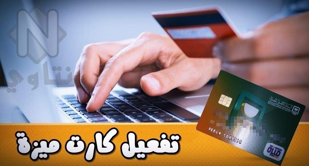 كارت ميزة من البنك الأهلي وبنك مصر شرح شامل Cards Online
