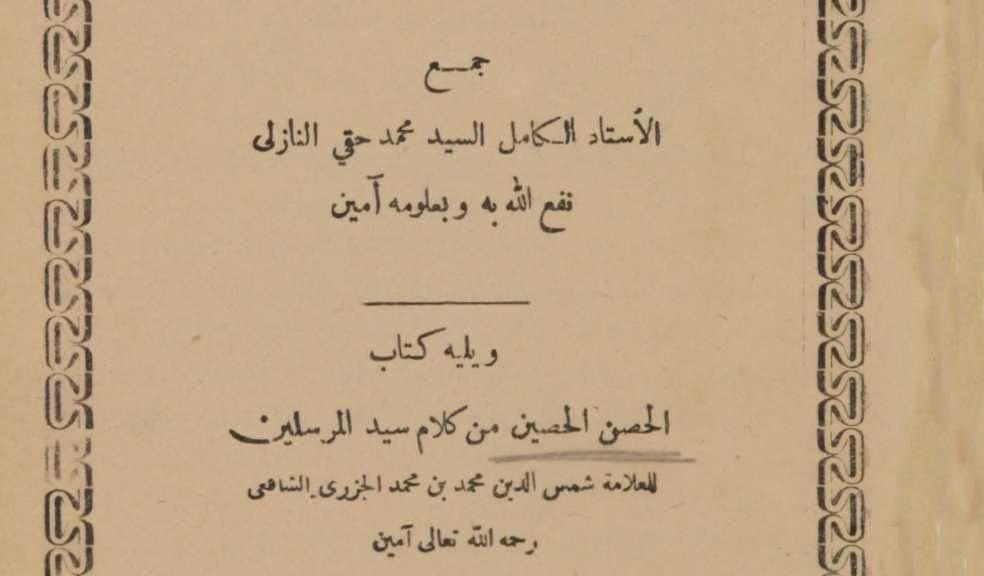 خزينة الاسرار الكبرى Pdf Sheet Music