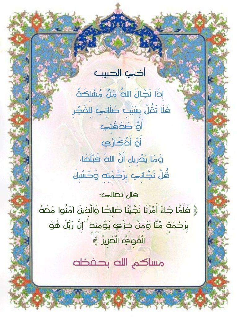 أخي الحبيب إذا نجاك الله من مهلكة فلا تقل بسبب طلاتي للفجر أو صدقتي