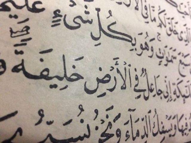 Pin By Hanem On Islam Arabic Calligraphy Islam Calligraphy