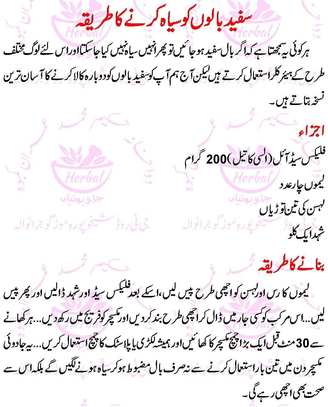 Pin On Home Remedies In Urdu