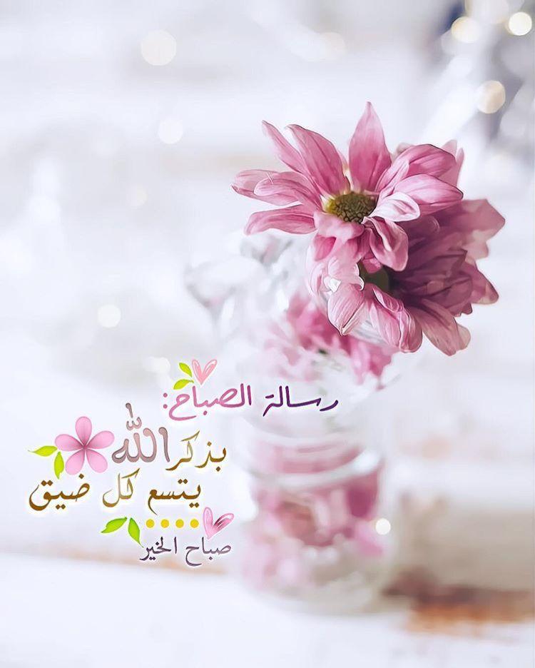 صباحيات Beautiful Morning Messages Beautiful Morning Morning Greeting