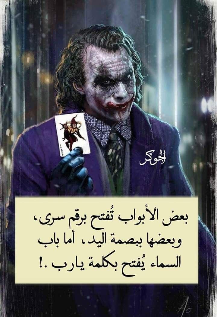 اقوال الجوكر Joker Quotes Cool Words Words Quotes