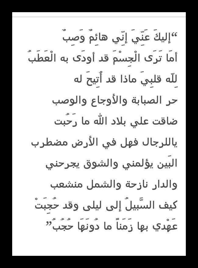 قيس بن الملوح قيس ليلى Quotes True Words Arabic Poetry