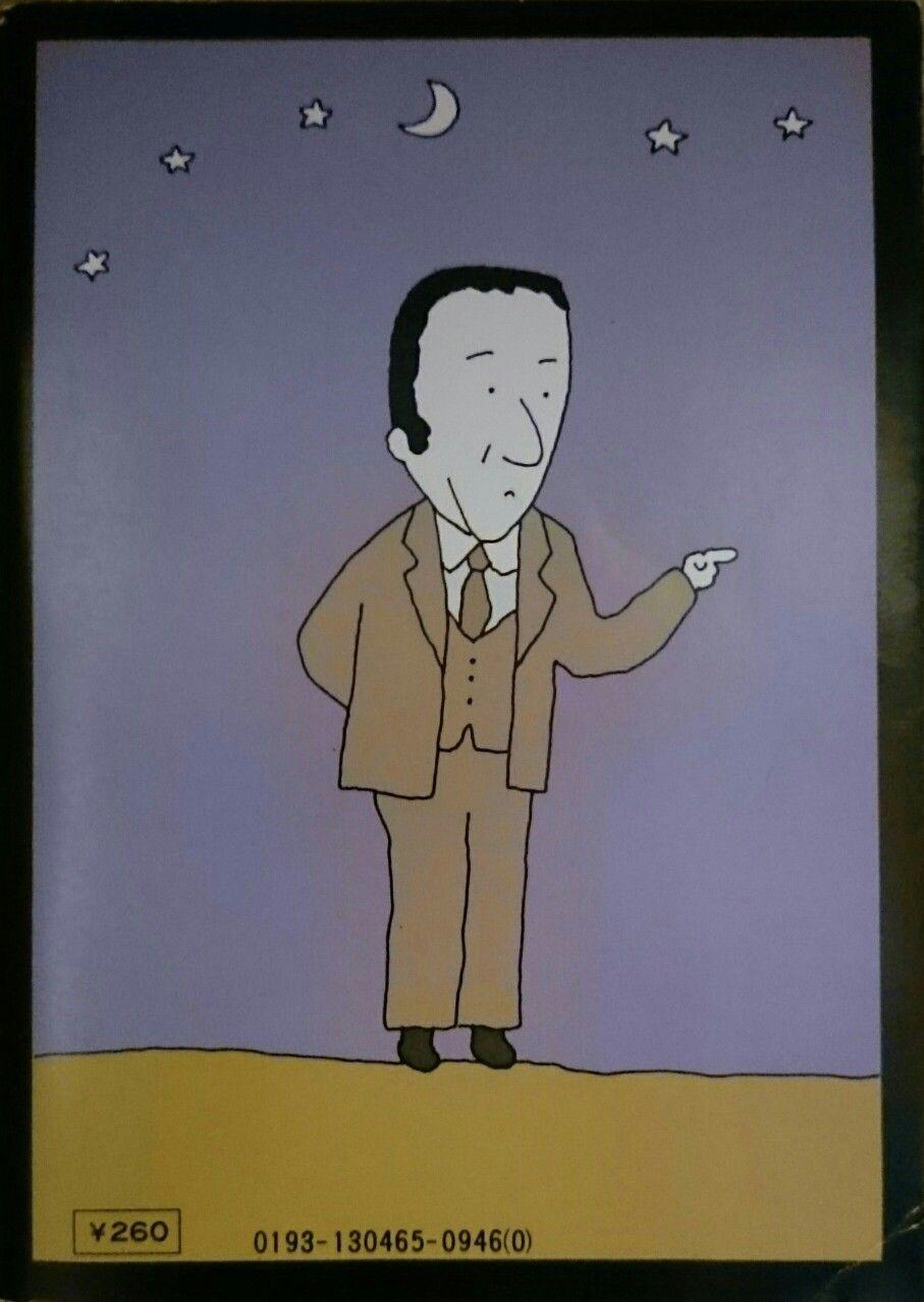 角川書店 横溝正史文庫 65 金田一耕助の冒険2裏表紙 イラスト和田