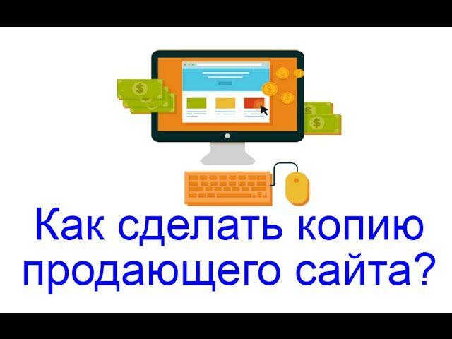 Сделать копию сайта онлайн сделать на сайте говорящую