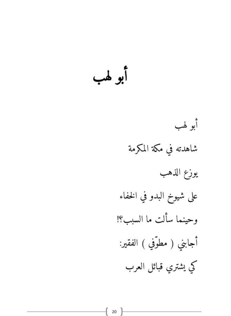 Pin By Noureddineezzahir On حلاوة اللسان شعر Quotations Math Arabic Calligraphy