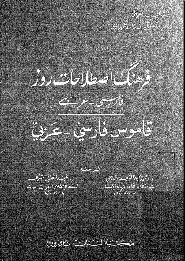 Learn Farsi For Arabs قاموس فارسي عربي محمد غفراني Learn Farsi Chalkboard Quote Art Art Quotes