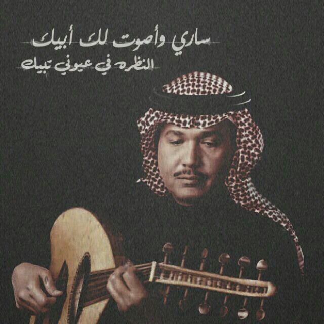 محمد عبدة Movie Quotes Funny Cute Love Quotes Snapchat Quotes