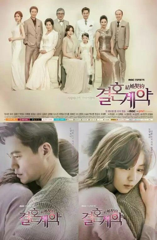 Marriage Contract Cast Uee Lee Soo Jin KDRAMA Pinterest - marriage contract