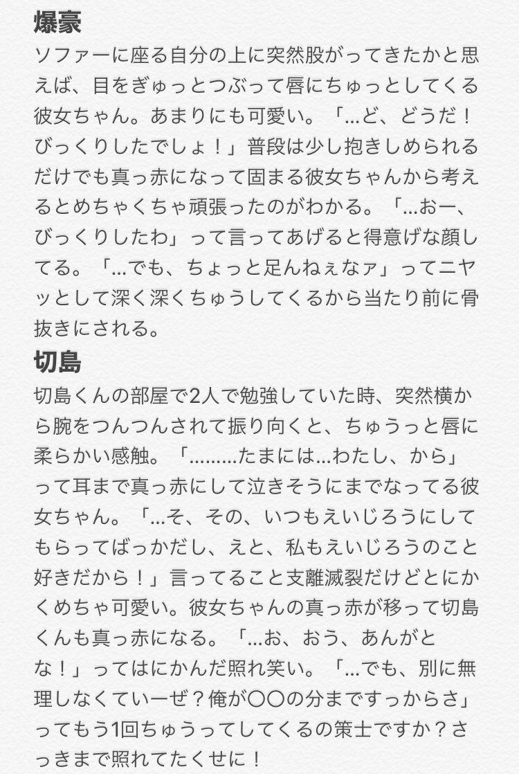 小説 ヒロアカ 主 夢 男
