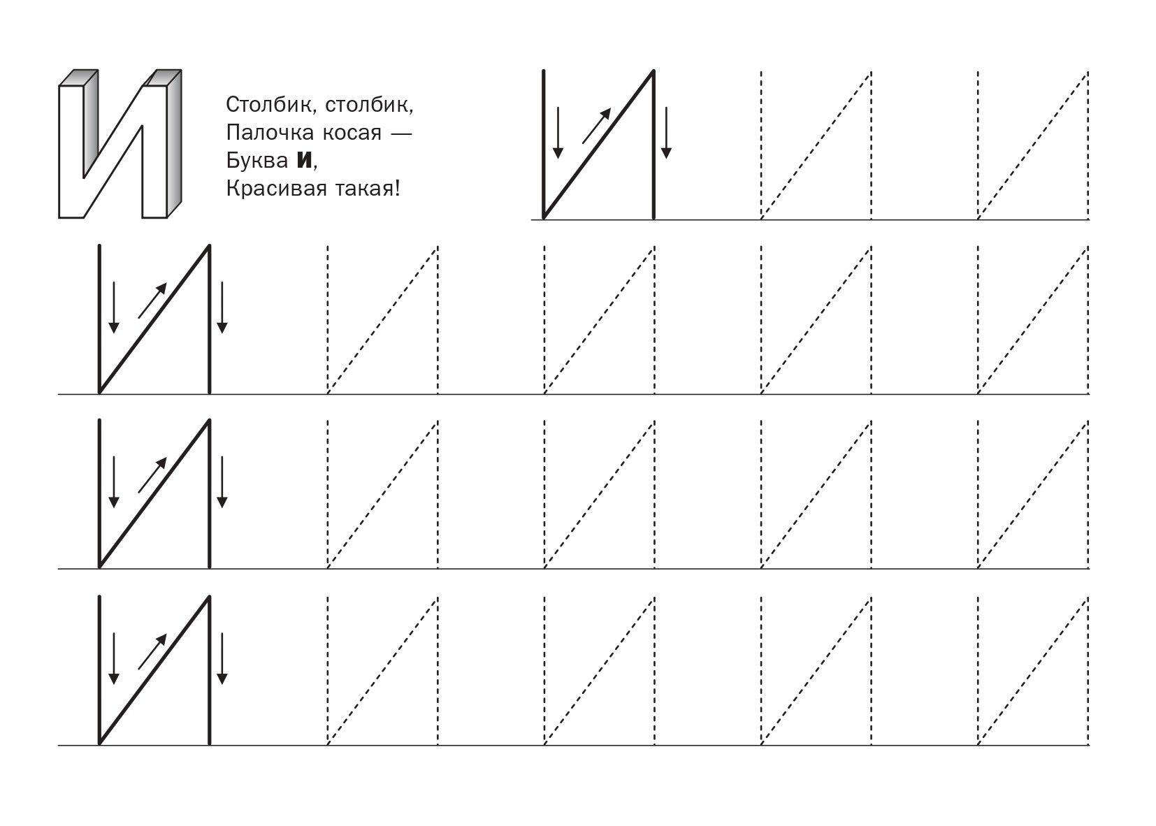 Zadaniya Dlya Podgotovki Detej K Shkole Analogij Net Tracing Worksheets Preschool Tracing Worksheets Preschool Worksheets