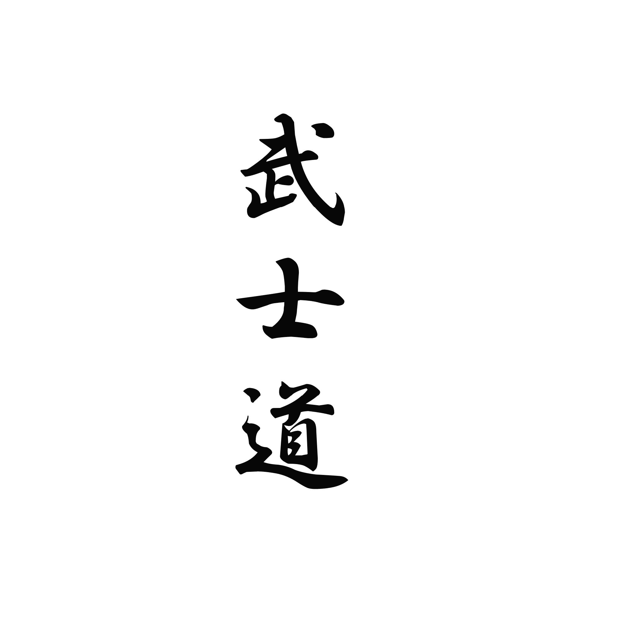 Bushido Way Of The Warrior Kanji Tattoo Samurai Tattoo