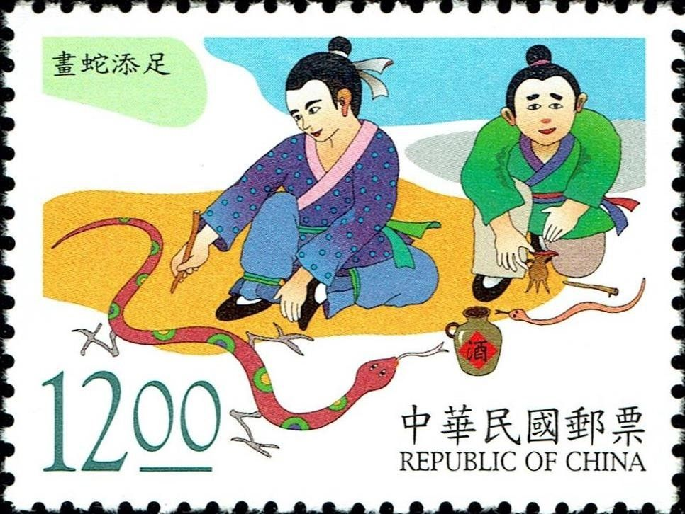 """1998 Stamp """"Adding Legs to a Drawing of a Snake"""" (Taiwan"""