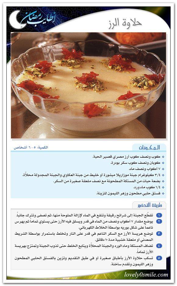 حلاوة الرز Ramadan Desserts Arabic Sweets Recipes Ramadan Sweets