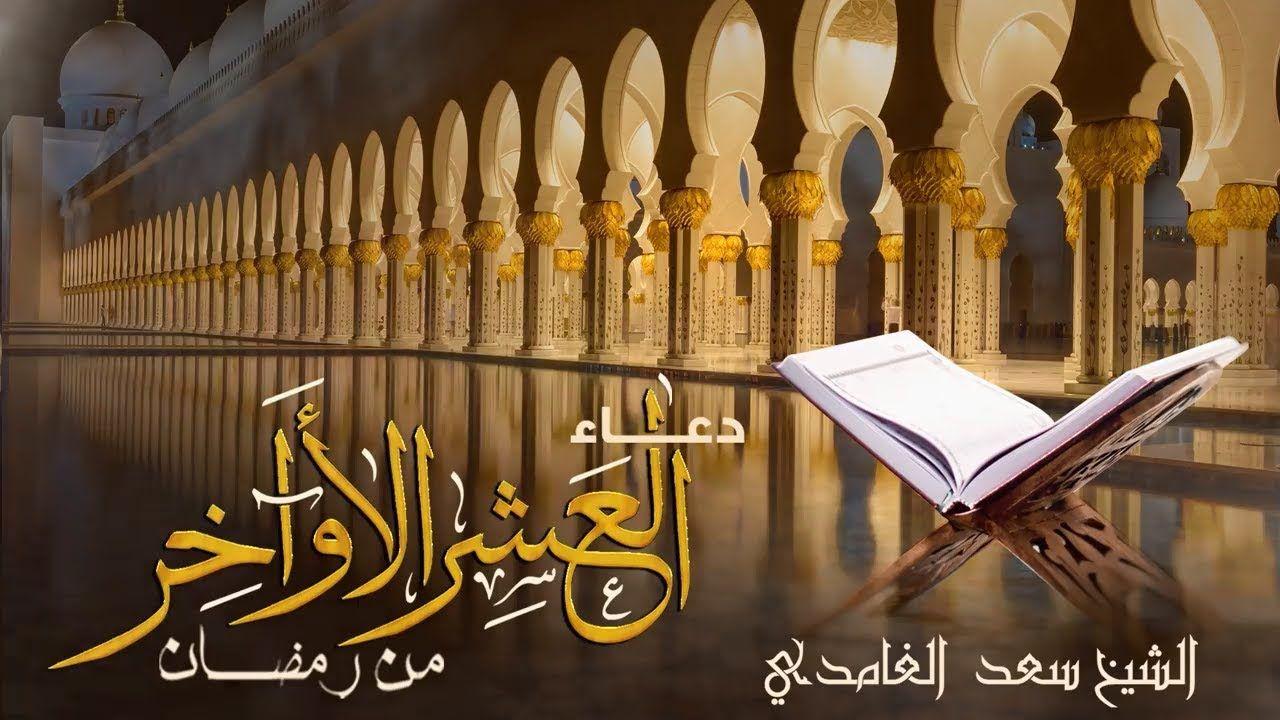 العشر الاواخر من رمضان دعاء Ramadan Activities Islamic Quotes Ramadan