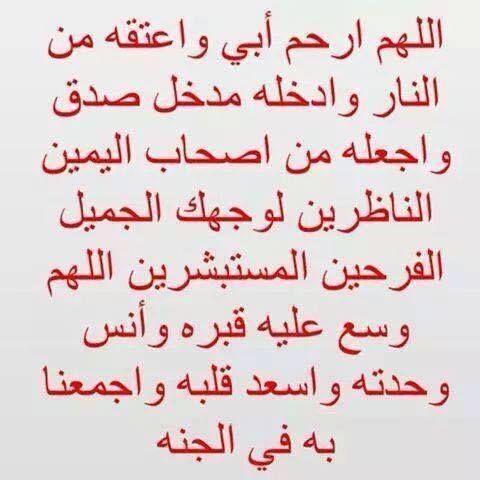 اللهم ارحم أموات المسلمين Arabic Calligraphy Calligraphy Math
