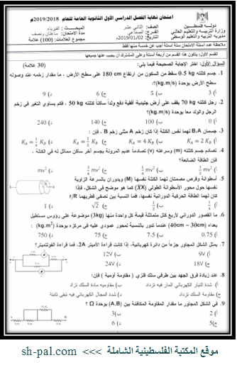 امتحان نهاية الفصل الأول في الفيزياء للصف الثاني عشر توجيهي صناعي 2019 الوسطى Blog Page I 9 Blog