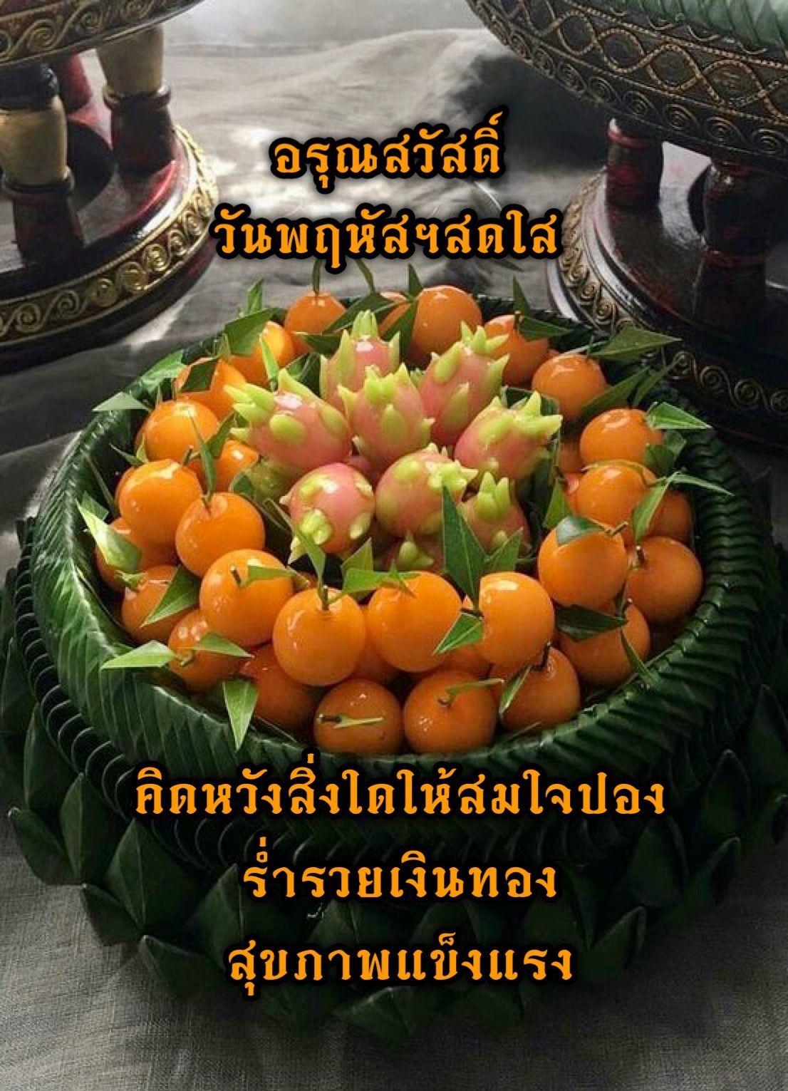 ป กพ นโดย Kwanta Sinliw ใน สว สด ว นพฤห สบด ในป 2021 ว นพฤห สบด ว นอาท ตย สว สด ตอนเช า