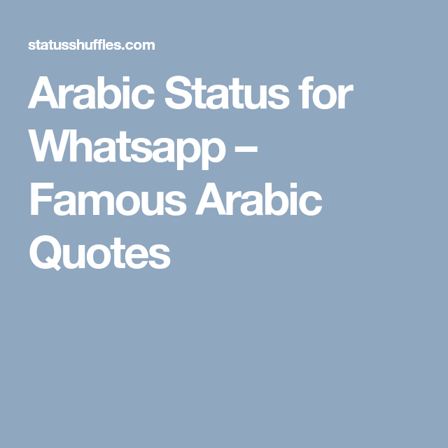 Arabic Status for Whatsapp – Famous #Arabic Quotes | Status