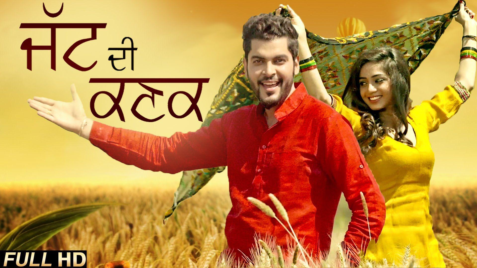 Pin On Latest Punjabi Song 2015