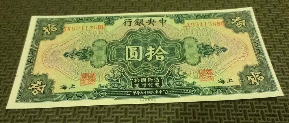 Check Out My Newest Banknotes Just Listed 25 Percent Off All My Listings China Blue Green Htf Unc 10 Dollars Crisp Banknote Yuan Check Out My Newest