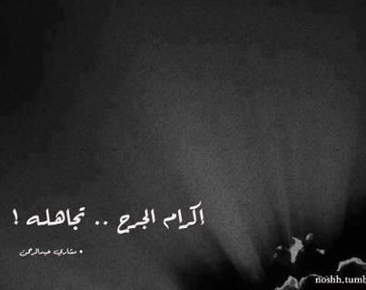 اكرام الجرح تجاهله Arabic Quotes Quotes Words