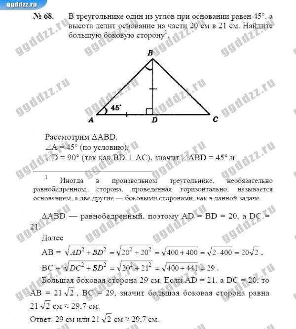 Посмотреть готовые домашние задания по геометрии