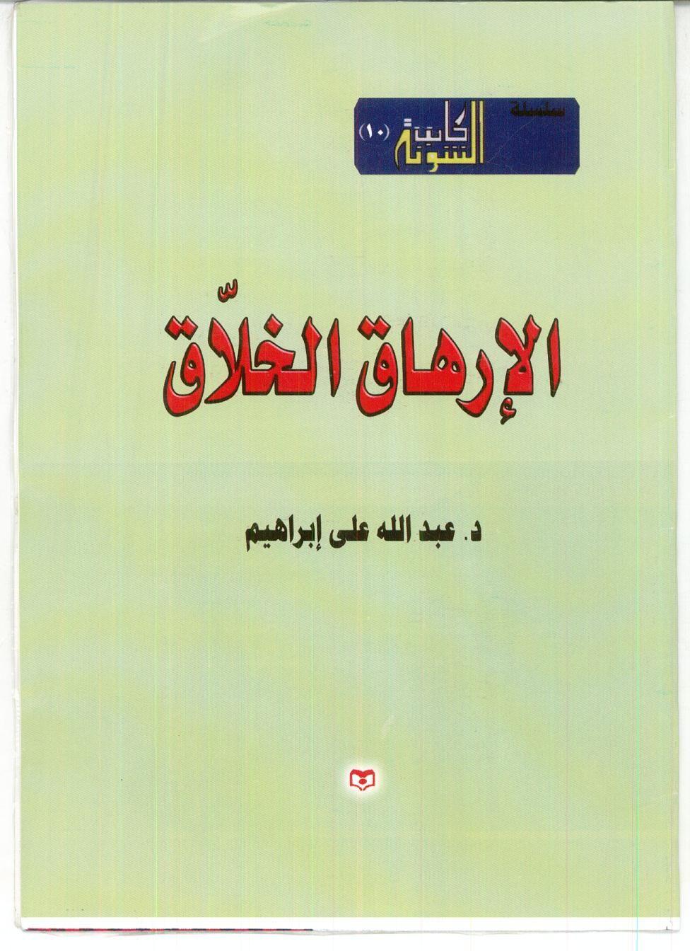 الإرهاق الخلاق: نحو استراتيجية شاملة للصلح الوطني بقلم عبدالله علي إبراهيم
