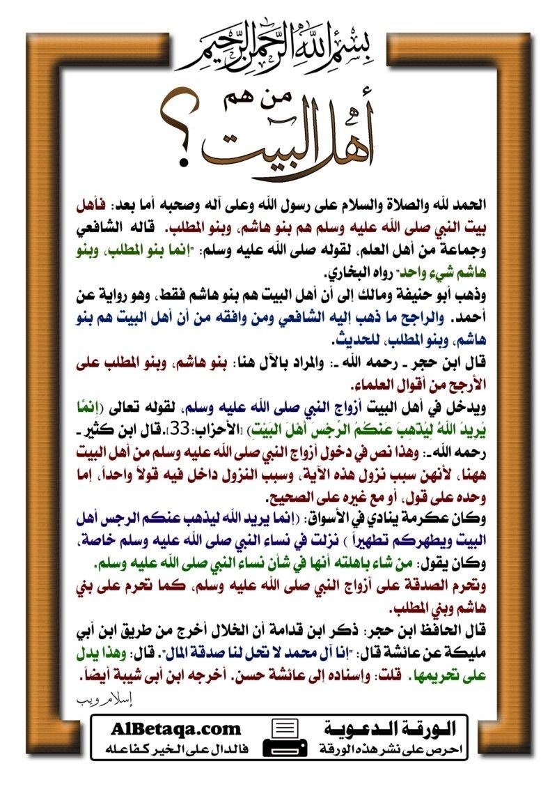 من هم آل البيت Islamic Information Quran Salaah
