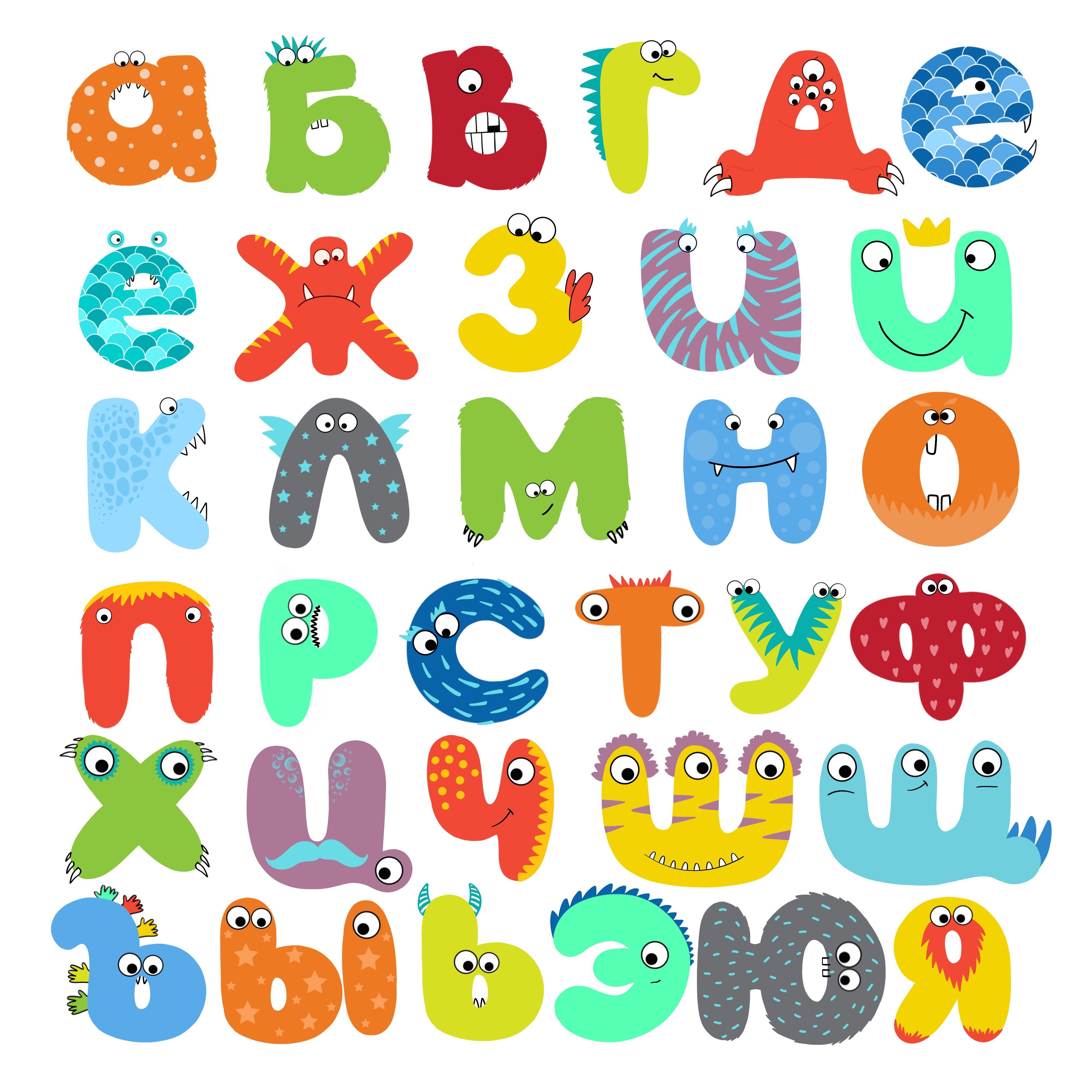 картинки необычного алфавита так выглядят
