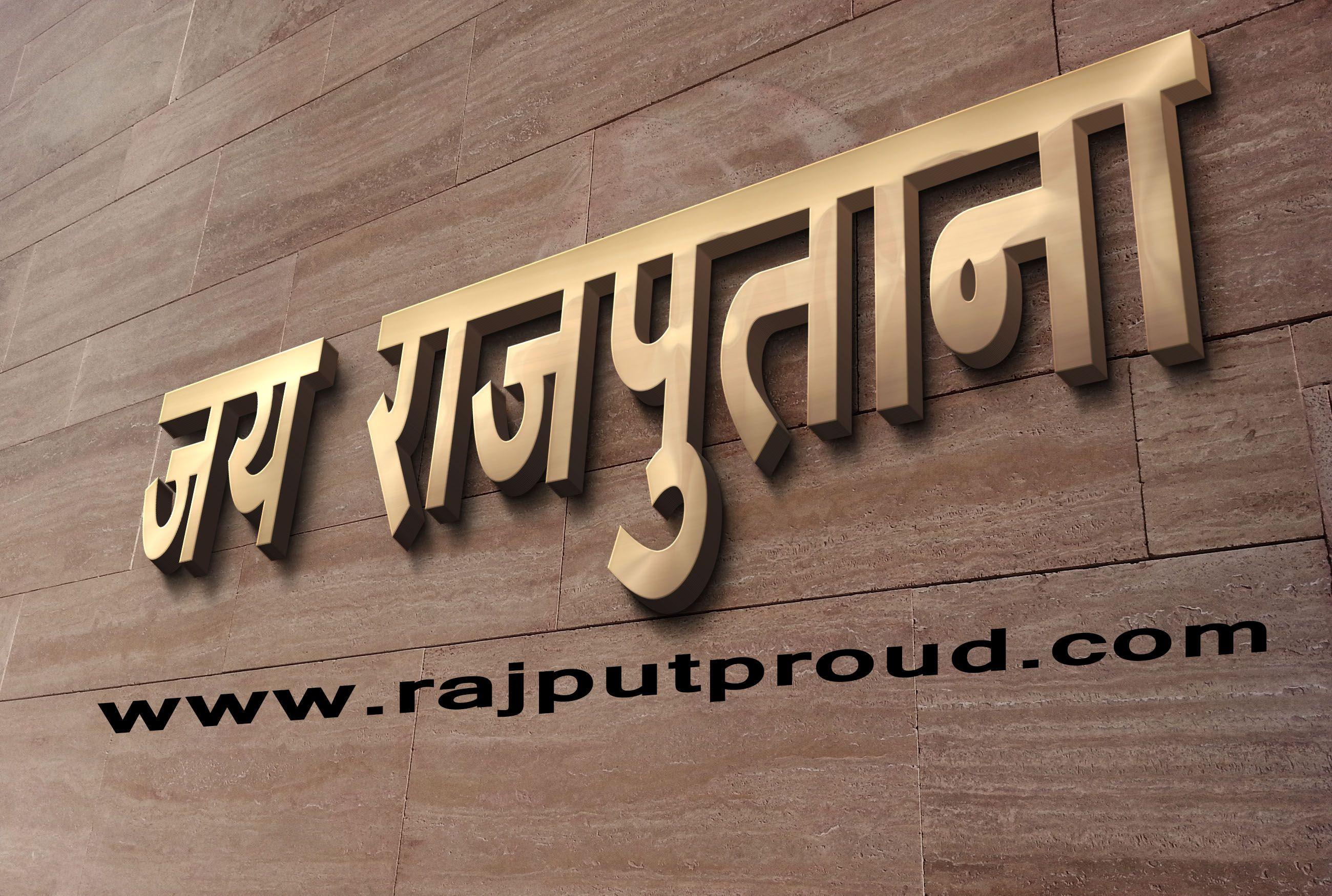 Rajput Proud ,Rajputana Wallpapers Desktop wallpaper art