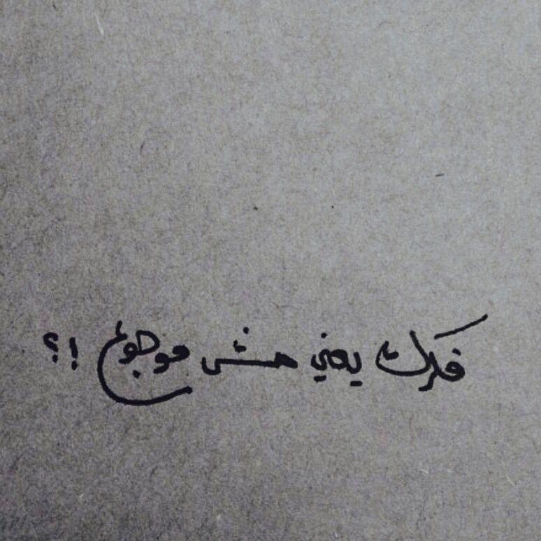 Desertrose فكرك يعني مش موجوع Rrr Luxury Quotes Song Words Arabic Quotes