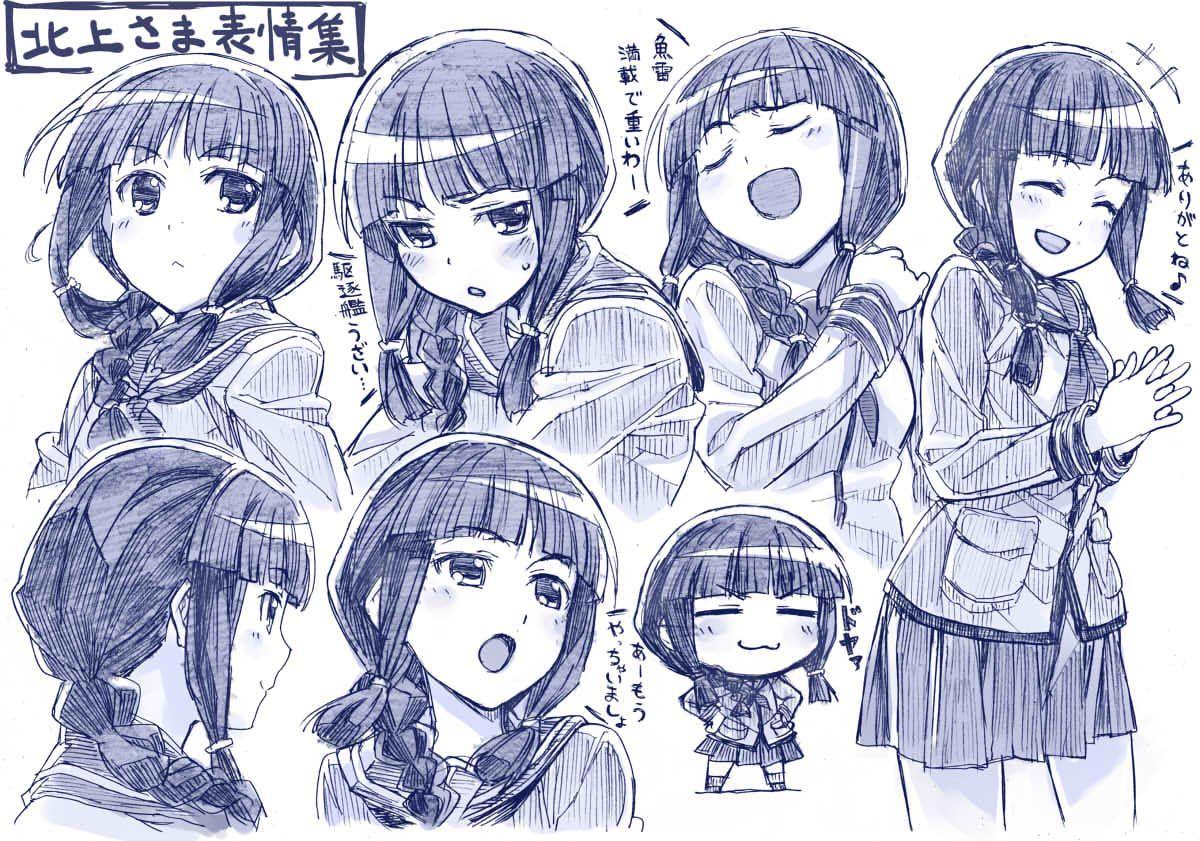 艦隊これくしょん 北上さま表情集 さきの新月のイラスト Anime
