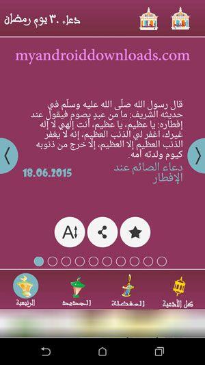 ادعية رمضان 2016 تحميل برنامج ادعية شهر رمضان ادعية رمضانية جديدة Plugs