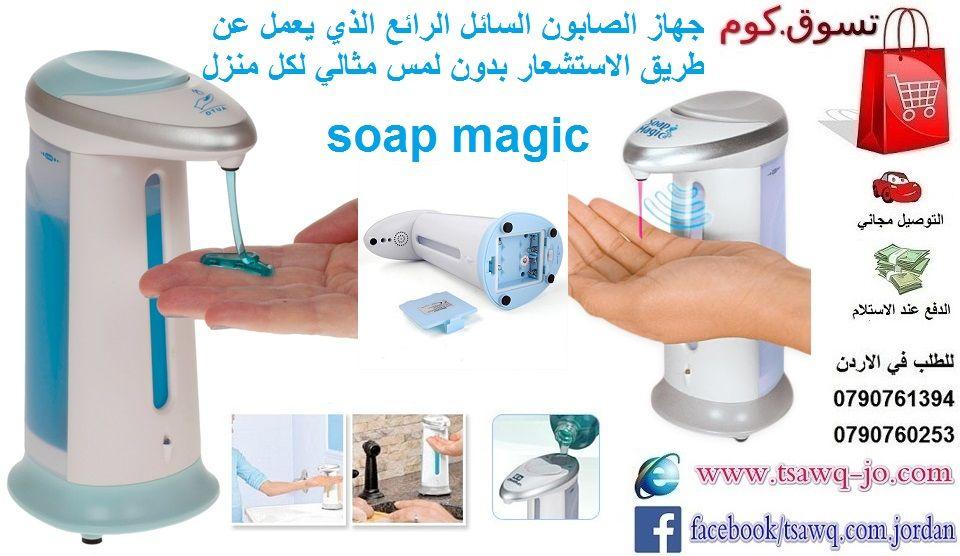 جهاز الصابون السائل السحري ذاتي التشغيل بدون لمس Soap Magic متوفر التوصيل والشحن مجانا هاتف الاردن 0790760253 0790761394السعر 19 دينار جهاز الصابون ال Soap